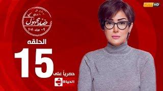 مسلسل ضد مجهول بطولة غادة عبد الرازق – الحلقة الخامسة عشر 15 | (Ded Maghool (EP15