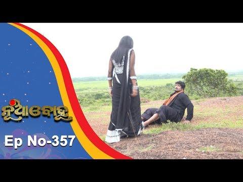 Xxx Mp4 Nua Bohu Full Ep 357 5th Sept 2018 Odia Serial TarangTV 3gp Sex