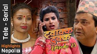 Twakka Tukka Returns - Episode 25 | New Nepali Comedy TV Serial 2017 Ft. Dinesh DC