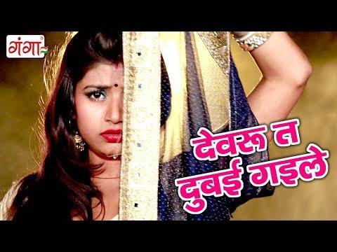Xxx Mp4 Devru Ta Dubai Gaile Bhojpuri Song 2018 Hit Bhojpuri Songs Dablu Najariya Na Sajanwa Aile 3gp Sex