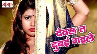 Devru Ta Dubai Gaile - Bhojpuri song 2018 | Hit Bhojpuri Songs | Dablu Najariya | Na Sajanwa Aile