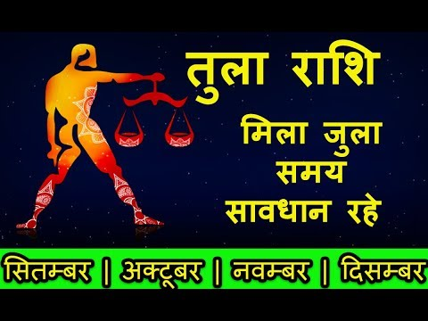 Xxx Mp4 Tula Rashi September October November December 2018 Rashifal In Hindi 3gp Sex
