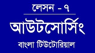 9. Upwork Bangla Tutorial Lesson 9. How to Apply for Outsourcing Job,