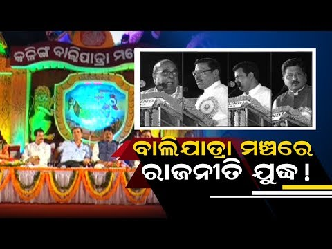 Xxx Mp4 War Of Words Between Damodar Rout BJD Leaders On Stage In Paradip Bali Jatra 3gp Sex