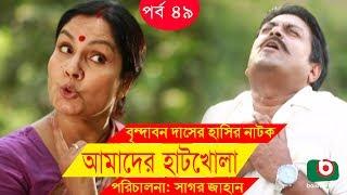 Bangla Comedy Drama | Amader Hatkhola EP - 49 | Fazlur Rahman Babu, Tarin, Arfan, Faruk Ahmed