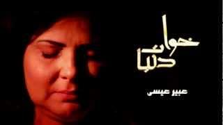 مسلسل خوات دنيا 2012 الفنانه عبير عيسى 2