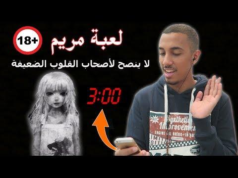 Xxx Mp4 لا تلعب لعبة مريم الساعه 3 00 الفجر دقوا باب بيتي 3gp Sex
