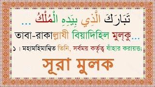 Sura Mulk Bangla Audio Translation & Pronounciation - Mishary
