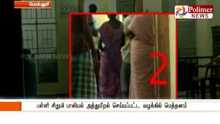 Perambalur Police punishment for a Rape accused is touching the feet of victim's family