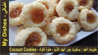 حلويات العيد : طريقة عمل بسكويت جوز الهند الرائع - حلوة الكوك - How to Make  Cocount Cookies