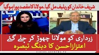 Maulana left Asif Ali Zardari alone! Aitzaz Ahsan analysis