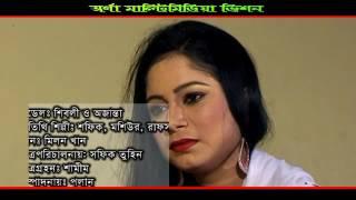Ekul Okul bangla New Song 2017    Milon   SM Studio Music Video   Full HD