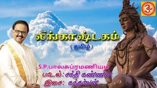 "S.P.Balasubramaniyam Lingashtakam(Tamil) | எஸ்.பி.பாலசுப்ரமணியம் லிங்காஷ்டகம்(""தமிழ்"")"