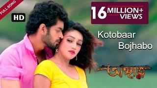 Kotobaar Bojhabo ( Full Video) | Angaar | Om | Jolly | Latest Bengali Song 2016