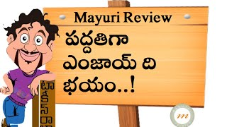 Mayuri Telugu Movie Review | Nayanathara | Maya Tamil Movie | Maruthi Talkies