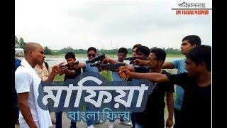 মাফিয়া (নিঊ বাংলা মুভি) \Mafia New Bangla Movie\