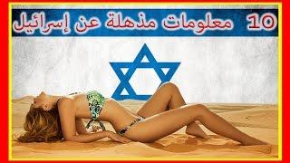 10 معلومات مذهلة عن اسرائيل