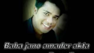 baba jano amader akte moina pakhi / বাবা জান আমাদের একটা ময়না পাখি