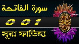 Surah Al-Fatihah with bangla translation - recited by mishari al afasy