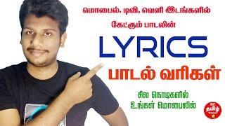 Find Lyrics from song playing anywhere |TAMIL Today Super Apps Series