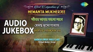 Best of Hemanta Mukherjee by Various Artists | Old Bengali Songs | Audio Jukebox