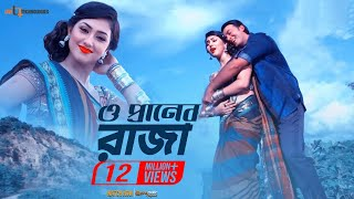 O PRANER RAJA |RAJA 420 | Shakib Khan, Apu| Uttam Akash | NEW MOVIE