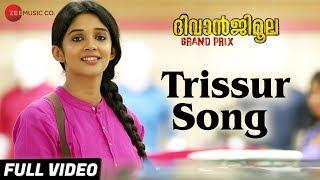 Trissur Song - Full Video   Diwanjimoola Grand Prix   Kunchacko Boban & Nyla Usha   Gopi Sundar