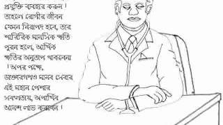 Bangla Homeo Software