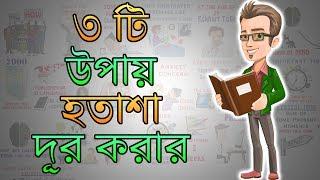 ৩ টি উপায় দুশ্চিন্তা ও হতাশা থেকে বেরিয়ে আসার | Motivational Video in Bangla | Power Of Now summary