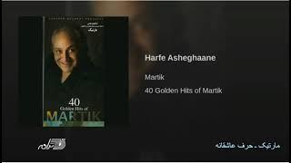 Martik- Harfe Asheghaneh مارتیک ـ حرف عاشقانه