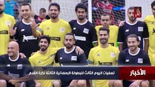 تصفيات اليوم الثالث للبطولة الرمضانية الثالثة لكرة القدم |  23-05-2018