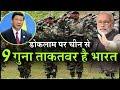 Doklam में China से 9 गुना ज्यादा ताकतवर है india,दबाव बनाने के लिए झूठ बोल रहा ड्रैगन
