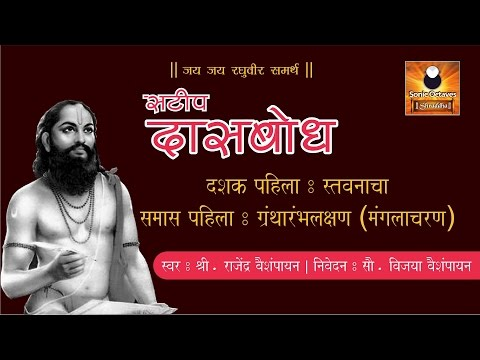 Dasbodh (दासबोध) with Marathi Explanation - Dashak 01 - Samas 01
