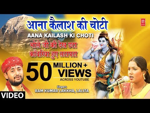 Xxx Mp4 Aana Kailash Ki Choti I RAM KUMAR LAKKHA LALITA I Bhole Ji Ki Dekh Chhata Kaanwariya Hue Lata Pata 3gp Sex