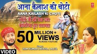 Aana Kailash Ki Choti [Full Song] Bhole Ji Ki Dekh Chhata Kaanwariya Huye Lata Pata