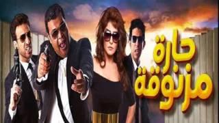 مهرجان فيلم حارة مزنوقة  2015بطولة علا غانم