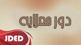 فرقة خليفه الاماراتيه دور معلايه شامبو عماني 2016
