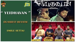Yeidhavan Movie Review   Dumbest Review   Kalaiarasan, Satna Titus Smile Settai