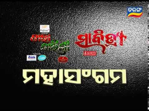 Xxx Mp4 Tara Tarini Amp Savitri Mahasangam 15 Nov 18 Promo Odia Serial TarangTV 3gp Sex