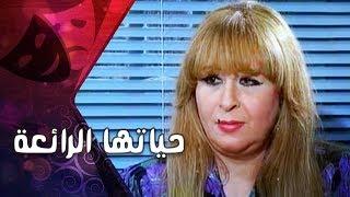 """السهرة الدرامية """"حياتها الرائعة"""" ׀ نوال أبو الفتوح – سعيد عبد الغني"""