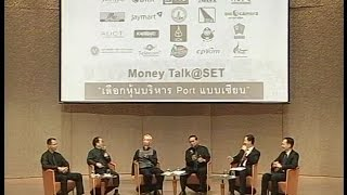 Money Talk@SET - เลือกหุ้นบริหาร Port แบบเซียน - ตุลาคม 2559