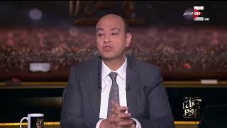 كل يوم - عمرو أديب: محاولة اغتيال رئيس الوزراء الفلسطيني ضربت المصالحة في مقتل