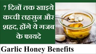 लहसुन को  शहद के साथ खाने के चमत्कारिक फायदे garlic and honey amazing benefits