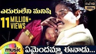 Eduruleni Manishi Movie | Emaindamma Eenadu Full Video Song | Nagarjuna | Soundarya | Mango Music