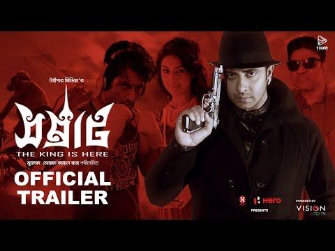 SAMRAAT: The King Is Here (2016) | Official Trailer | Shakib Khan | Apu Biswas | Indraneil Sengupta