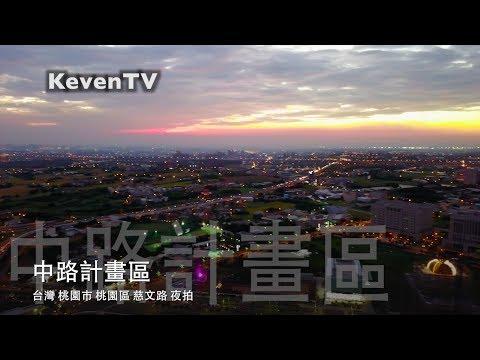 《LIFE Vlog》空拍 DJI Mavic Pro『桃園中路計畫區(風禾公園)』上帝視角(夜拍)【KevenTV】
