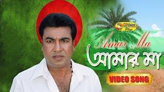 Amar Ma Allah Ma Eshor Mane Mondir Mane   HD Movie Song   Manna & Anwara   CD Vision