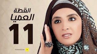مسلسل القطة العميا - الحلقة 11 الحادية عشر - بطولة حنان ترك | Elotta El3amia Series - Ep 11
