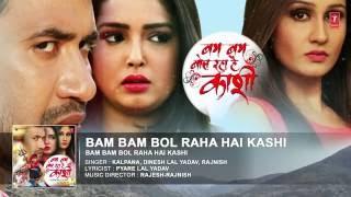 BAM BAM BOL RAHA HAI KASHI [ Latest Bhojpuri Audio Title Single Song 2016] Kalpana, Dinesh, Rajnish