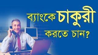 Bank Jobs BD